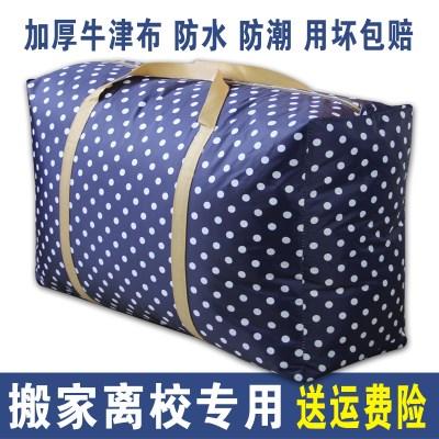 特大搬家袋防水牛津布袋打包袋加厚行李袋编织袋棉被收纳袋子。