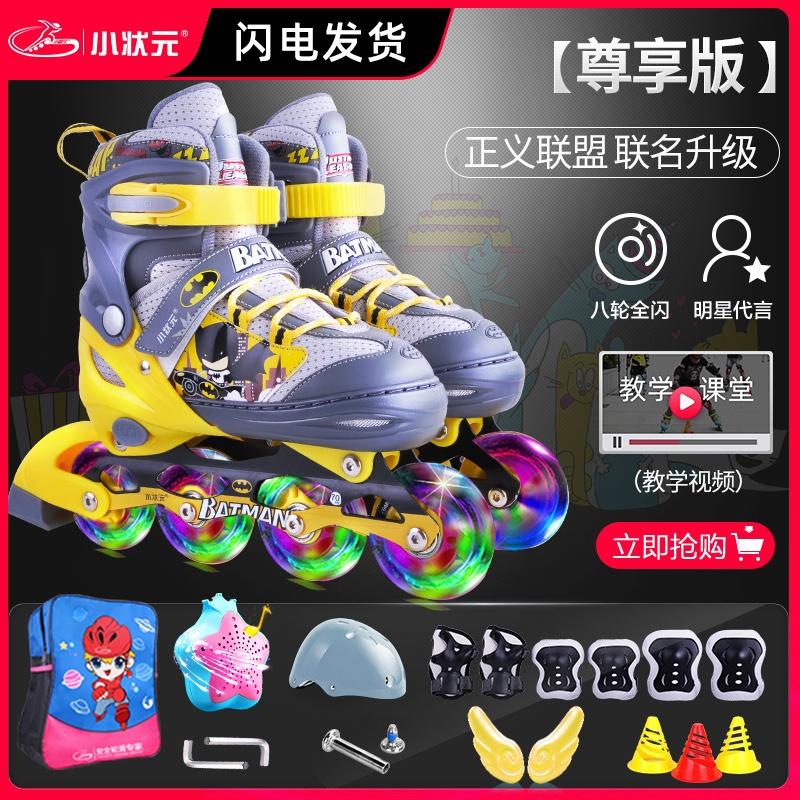 男女轮滑旱冰套装初学者男童小童女童儿童溜冰鞋小孩宝宝全