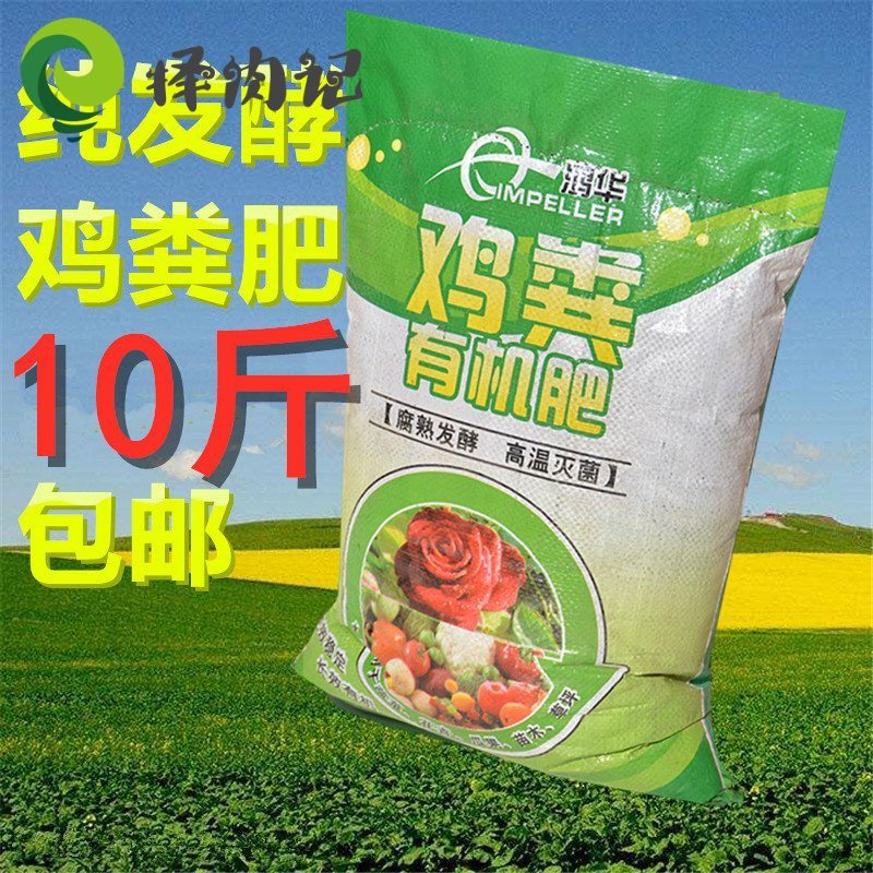 Chicken manure pure chicken manure chicken manure flowers vegetables green crops potted pure fermented natural organic fertilizer.