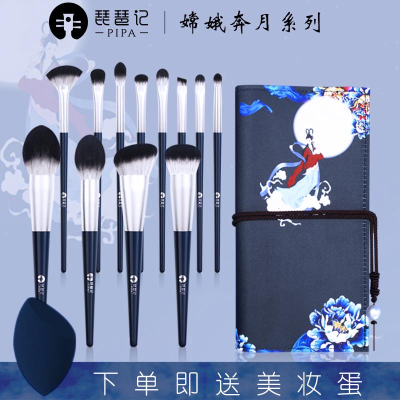 Pipa 12 makeup brush sets, eye shadow powder, blush blush, high gloss brush, lip brush, beauty kit.