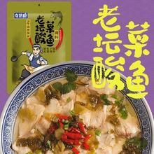 【奇济康调味品旗舰店】老坛酸菜鱼鱼调料包