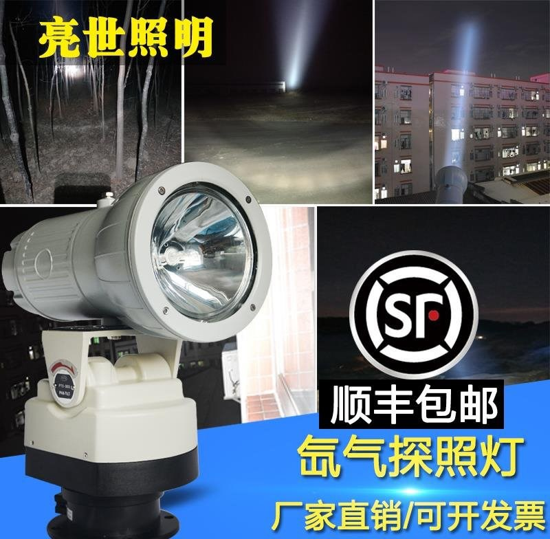 。 Automatic cruise monitoring 220V xenon projection lamp remote control rotating prison farm school searchlight is strong.