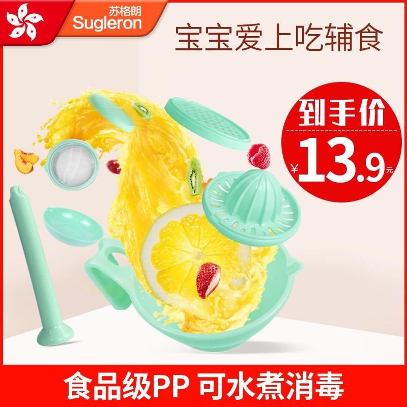 苏格朗宝宝研磨碗婴儿辅食工具手动水果泥捣碎器套装盘食物料理机