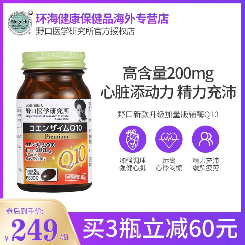 野口医学研究所 日本野口辅酶q10 200mg  q一10保护心脏ql0软胶囊