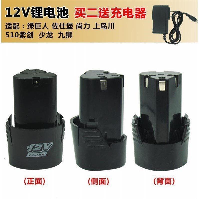 It is suitable for Hulk 610 jiajieshi 12V rechargeable hand drill lithium battery, zoshibao f Shaolong gun god battery