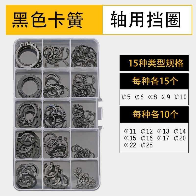 .304不锈钢轴卡孔卡圆环圈E型挡圈轴用孔用卡簧套装外卡内卡簧。