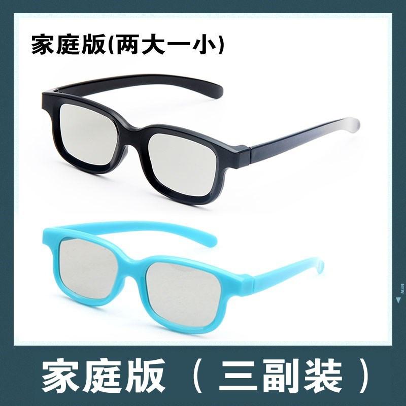 3D eyeglasses cinema special cinemas 3D eyeglasses 3B glasses for watching movies general stereo for children.