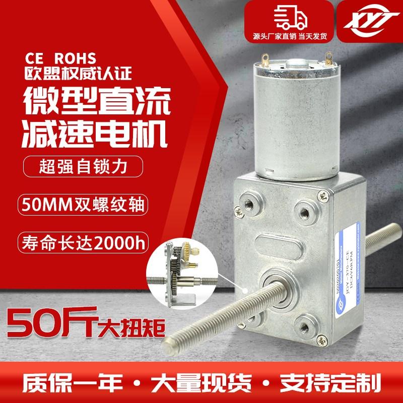 JGY-370大扭矩涡轮蜗杆微型直流减速电机12v24v低速双螺杆小马达
