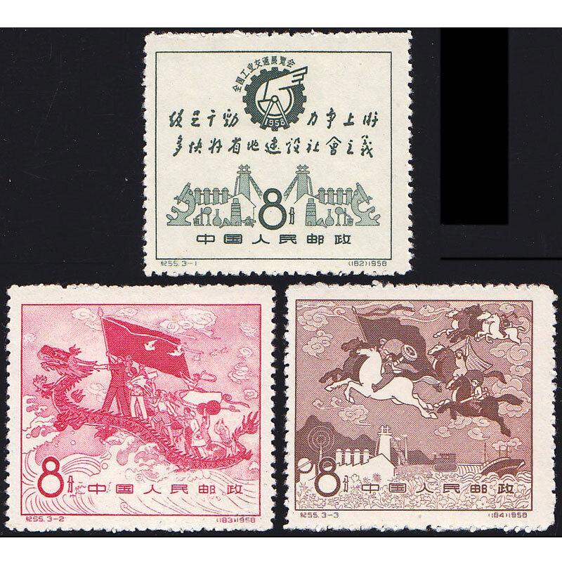 Ji 55 national industrial transportation exhibition stamps.