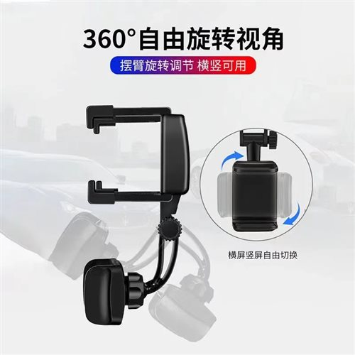 Rear view mirror in ZiBai department store car mobile phone bracket can be adjusted horizontally and vertically by rotating the arm