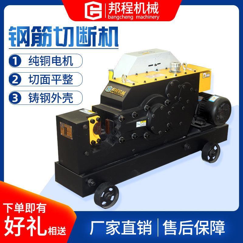 机械GQ40/50方钢圆钢扁钢螺纹钢断料机钢筋切断机铜线电机