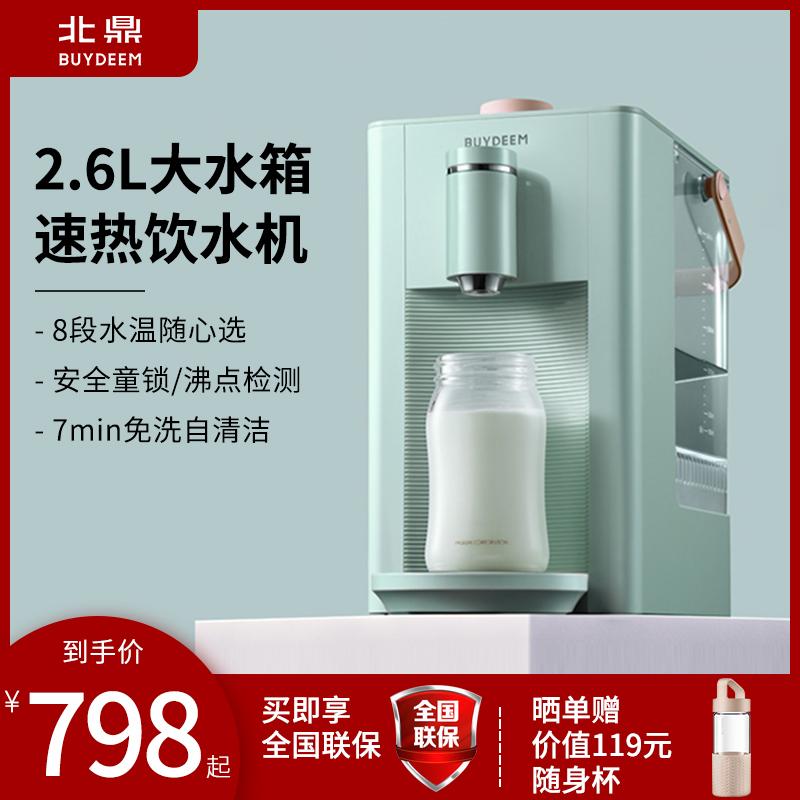 Buydeem/北鼎即热式饮水机家用小型全自动速热台式迷你饮水器S601