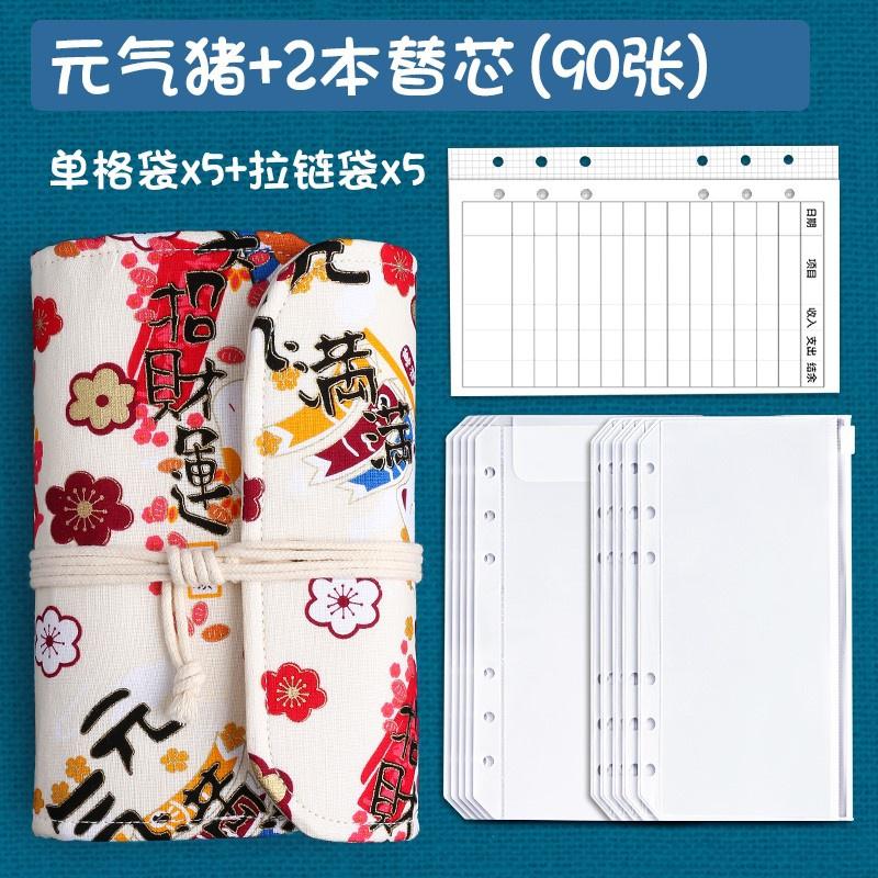 记账本手帐单消费明细家庭用花销主妇可爱收纳包日式流水媳妇随。