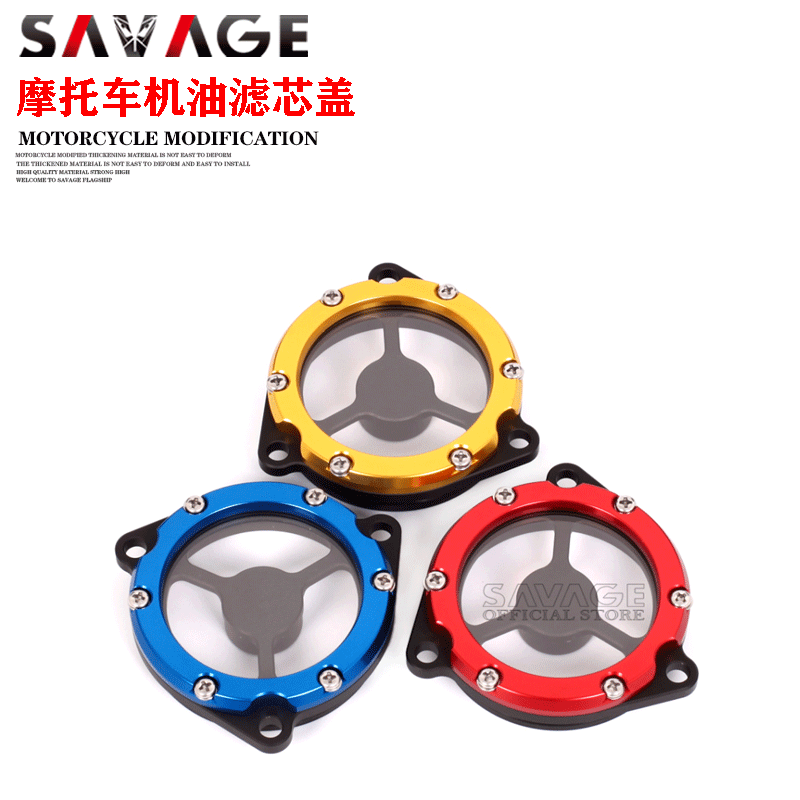 Applicable to Suzuki drz400s / 400e / 400sm / CNC aluminum alloy modified accessories and motor cover decorations