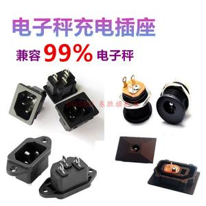 电子秤配件圆孔充电插座三脚插座不锈钢仪表圆头口母头
