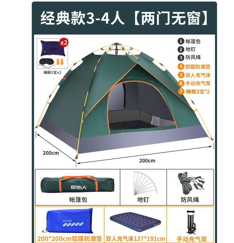 Light suit outdoor camping rainproof single and double beach tent mat windproof children ventilation account on all sides.