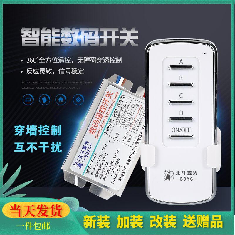 遥控开关220v单路多路智能通用电源控制器无线家用卧室吸顶灯改装