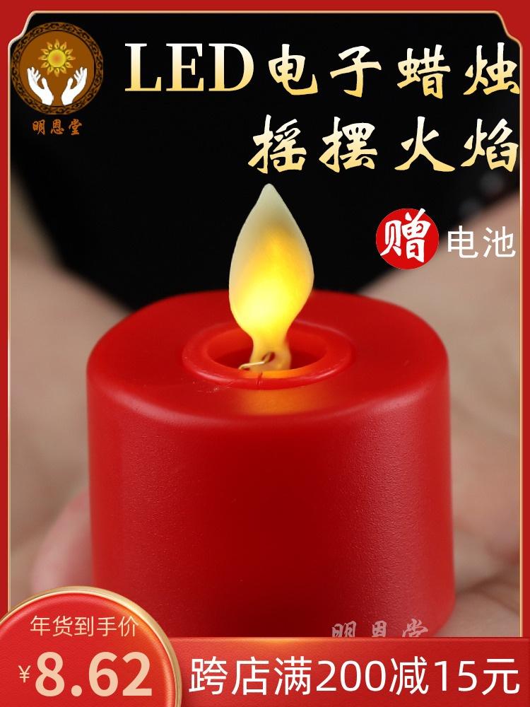 电子蜡烛法会供灯酥油灯供佛灯家用烛台蜡烛佛堂佛前长明灯供佛。