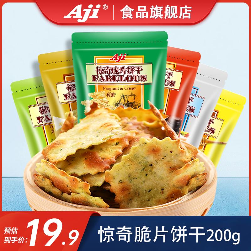 aji惊奇脆片咸味不规则网红饼干