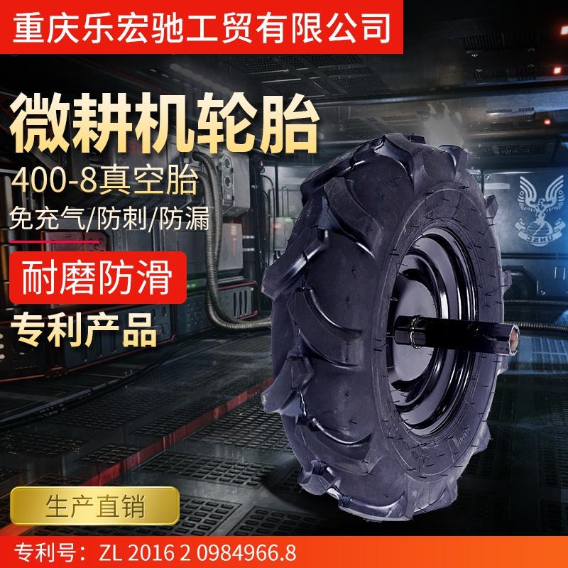 微耕机轮胎人字形真空胎350-6/400-8 六方轴32 橡胶轮胎 农机