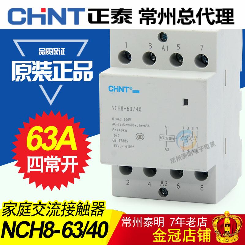 家用小型单相交流接触器220V导轨式NCH8-63/40四常开63A 4P