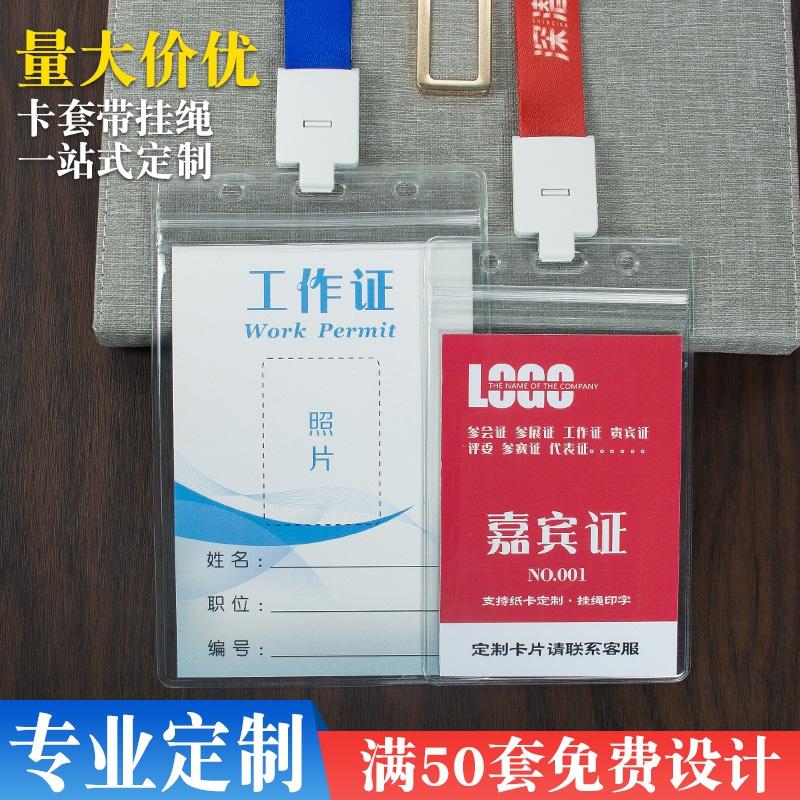 防水柔软工卡套ストラップストラップ透明タグセットカスタマイズ入场证明来场证明会に出席します。