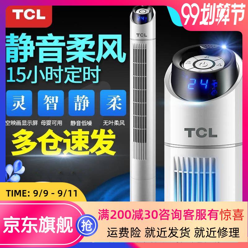 京东购物商城官网电器TCL电风扇家用塔扇遥控定时落地扇摇头立式