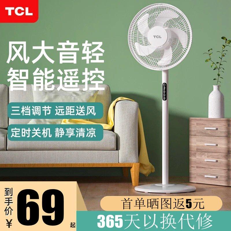 TCL电风扇大风量落地扇家用遥控台式立式摇头风扇桌面扇节能静音