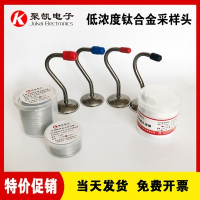 特价促销崂应众瑞烟尘低浓度颗粒物钛合金采样头探头铝箔密封圈。