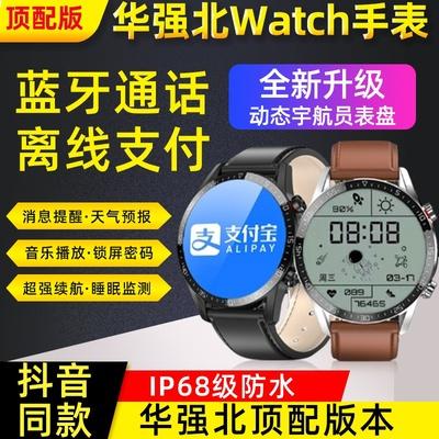 华强北gt2pro智能手表电话太空人HW22运动手环适用苹果watch华为