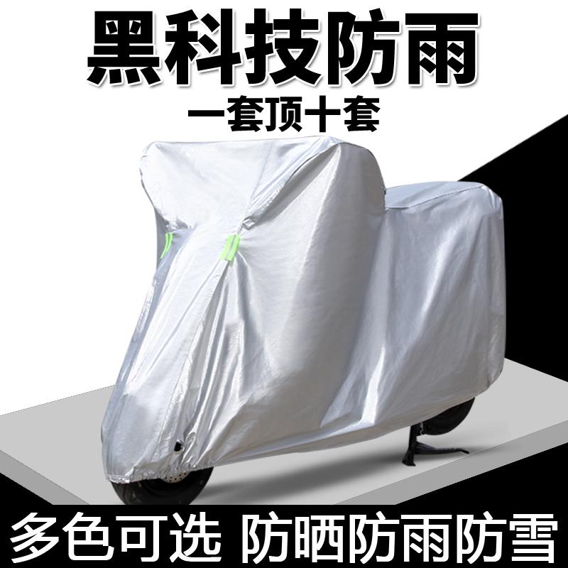 摩托车车罩电动车防晒防雨罩电瓶车遮阳防尘加厚防霜雪125车套罩