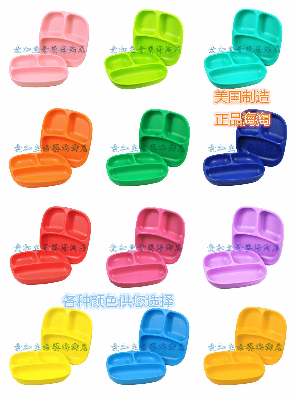 美国制造生产进口REPLAY 无BPA 婴幼儿童宝宝餐具塑料分隔餐盘子