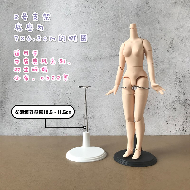 LeeDodll玩偶展示 BJD娃娃布偶支架配件支撑架拍照站立