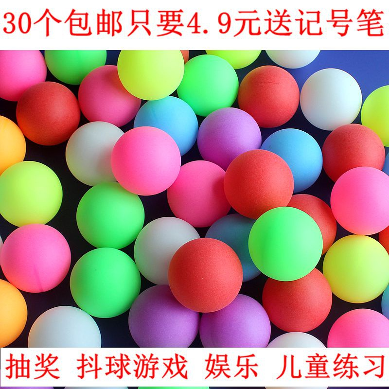 Wordless color table tennis lucky draw activities shaking table tennis props game entertainment bagged table tennis.