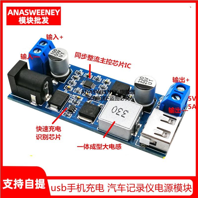 中國代購|中國批發-ibuy99|索尼手机|24v12v转5v降压模块 usb手机充电 汽车记录仪电源模块 大功率5A