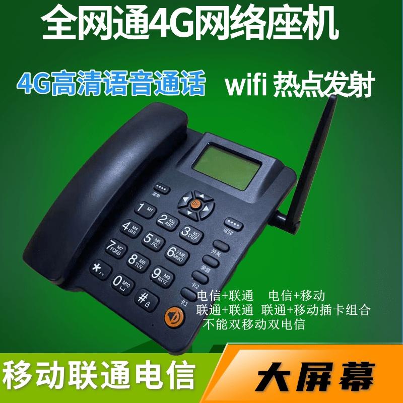 新品移动联通电信全网通4G无线无绳wifi插卡办公座机固定家用电话