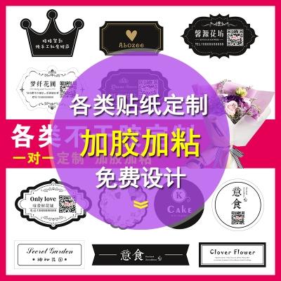 定制花店LOGO二维码贴纸烘焙蛋糕外卖商标透明PVC不干胶标签定做.