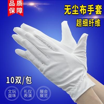 超细纤维无尘布手套精密电子擦拭珠宝钟表眼镜车展表演礼仪白手套