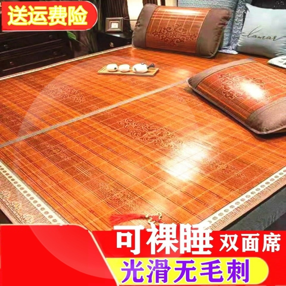 Zixi Xi Xia Zhengtian Xi Liangsheng bamboo straw mat double monofilament school noodles winter instead of ice for two summers, peoples house and cool home
