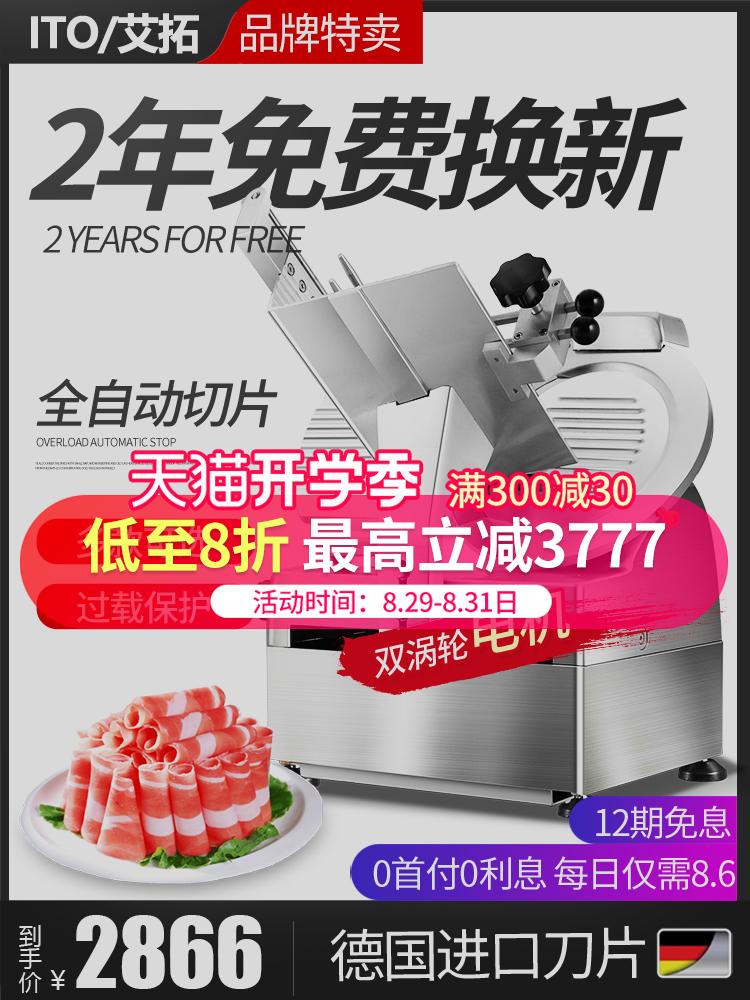 艾拓切肉机商用全自动冻肉肥牛羊肉卷切片机半自动切肉片机刨肉机