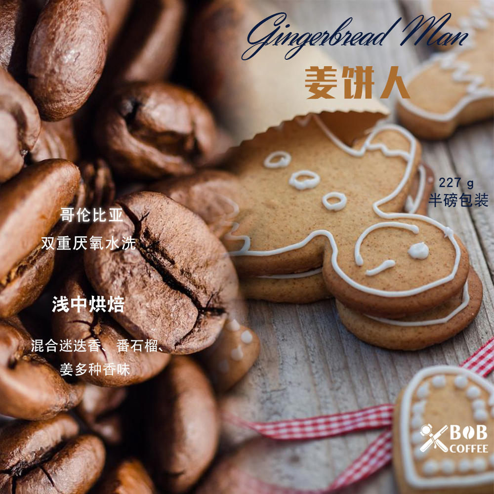 Bob coffee Columbia paradise manor special treatment Gingerbread Man rare boutique coffee beans 227g special price