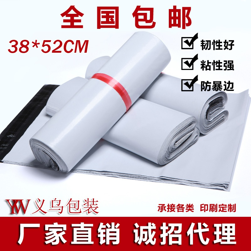 High quality white bag express * destructive plastic 52 express bag express 38 post