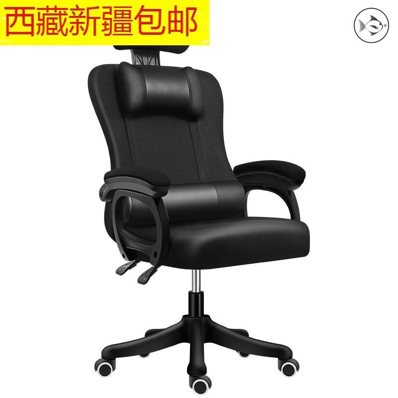 新疆包邮莱克帝家电脑椅靠办公椅子