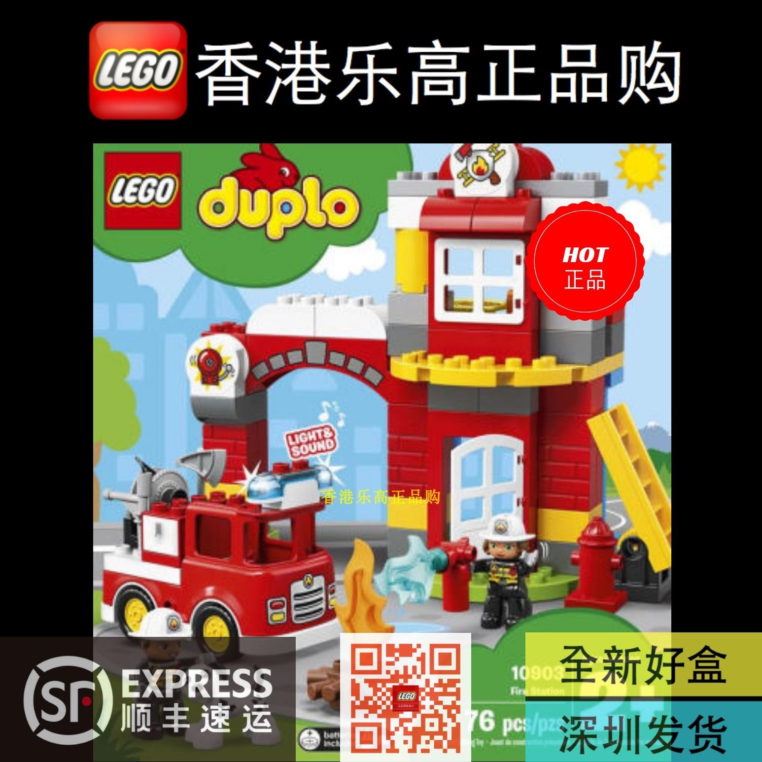 10903 得宝大颗粒消防局出动早教积木玩具新精品包邮