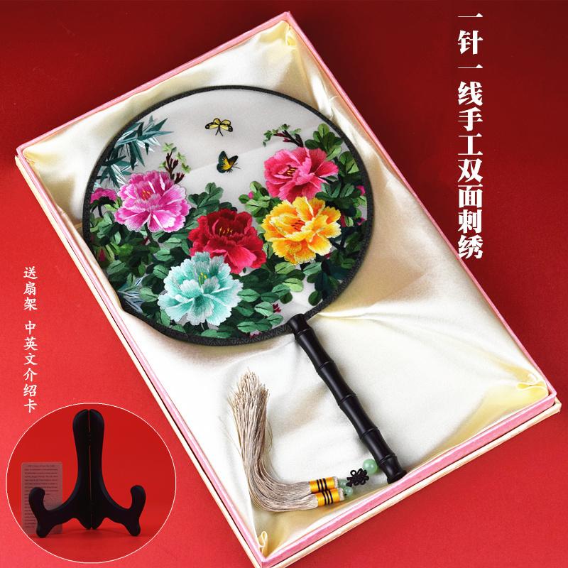 苏绣摆件扇子团扇刺绣宫扇中国风特色礼物送外国人 外事出国礼品