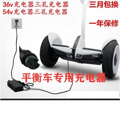 阿尔郎双轮平衡车36V54V充电器三孔插头通用带线冲电器电源线傲凤