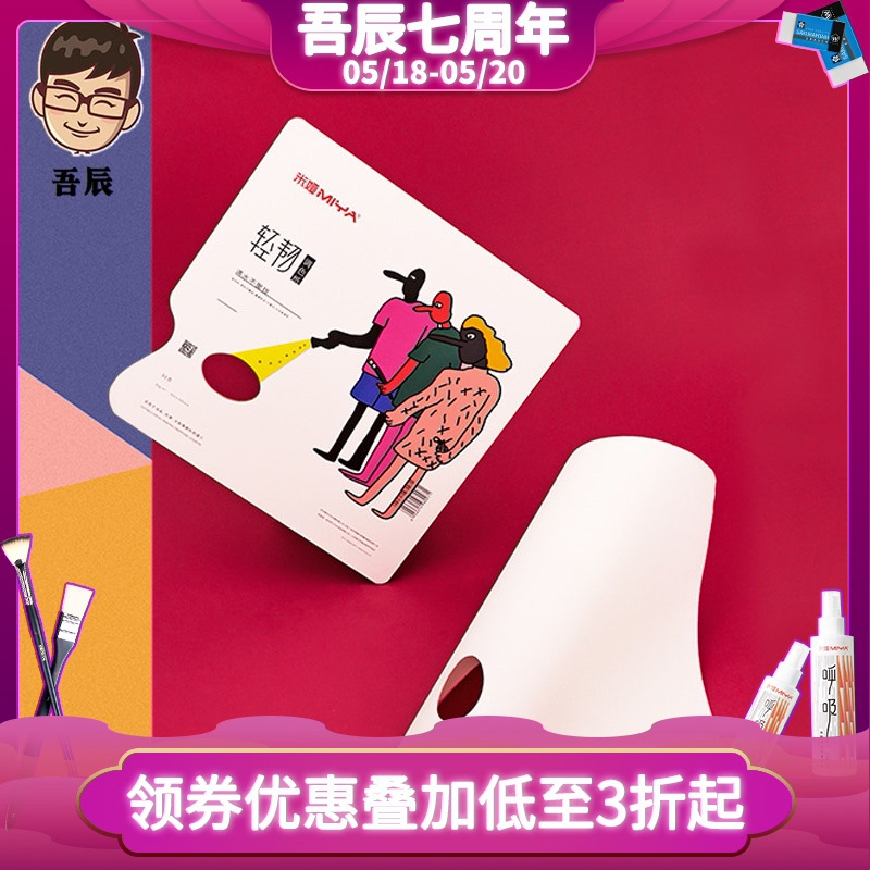 Mias new light and tough double-sided color matching paper can be peeled off and torn color gouache acrylic oil painting can be used for one-time color matching.