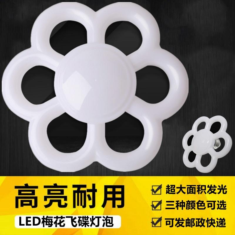 led超亮寝室家庭省エネランプ大出力室内照明省電力球インライン創意梅花UFOランプ