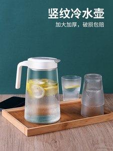 冷泡茶壶冷水壶玻璃耐高温套装家用开水杯大容量果汁罐大号夏天