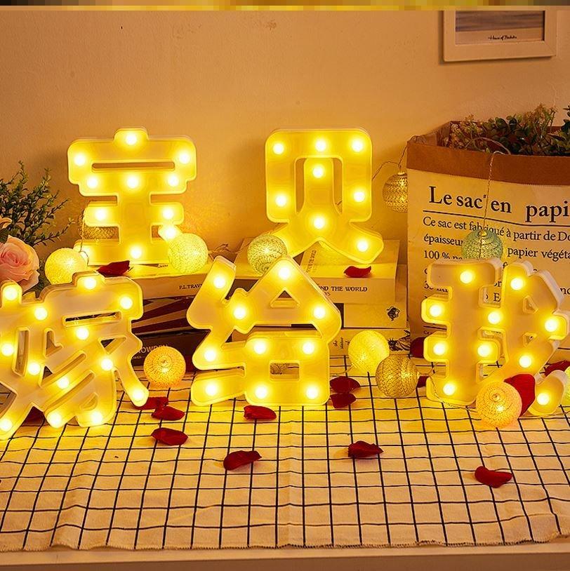 生日快乐灯牌嫁给我小号仪式感创意布置婚房宝贝发光造型灯浪漫